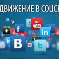 Продвижение товара или бренда в социальных сетях с сервисом V-like