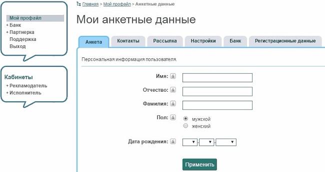 редактирование данных на форумок