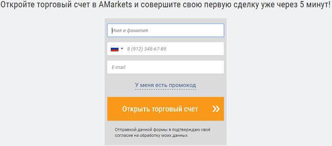 простая форма регистрации на амаркетс