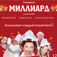 Где купить билет в Русское лото на миллиард на Новый год