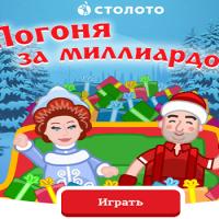 Участвуйте в новогодней игре «Погоня за миллиардом»