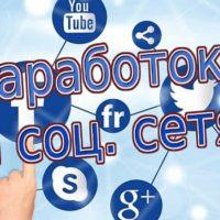 Заработок в социальных сетях без вложений с выводом денег