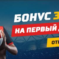 Бонус 3999 рублей от БК Леон — Как получить