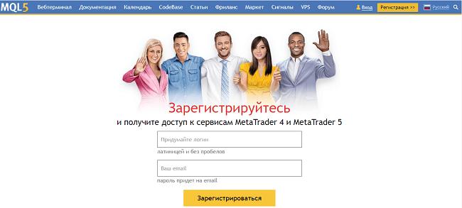 Регистрация в Mql5