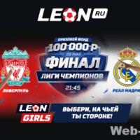 Розыгрыш 100 000 рублей на Финал Лиги Чемпионов!