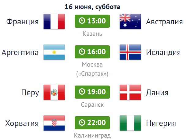 расписание матчей чемпионата мира по футболу на 16 июня