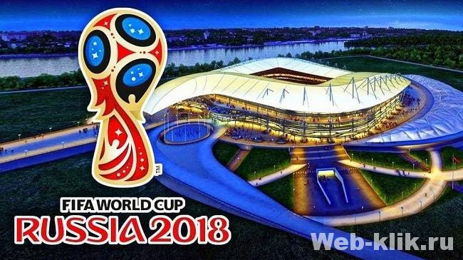 по футболу букмекер ставки чемпионат мира