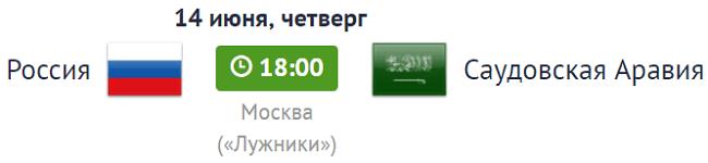 матч россия - саудовская аравия