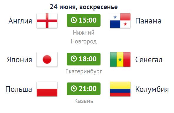 расписание матчей на 24 июня