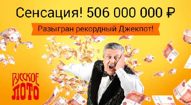 крупный выигрыш в лотерею