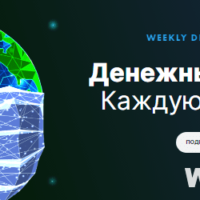 Конкурс на Демо-счетах WEEKLY DEMO SERIES от компании Weltrade