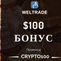 Бонус 100$ на крипто-счёт