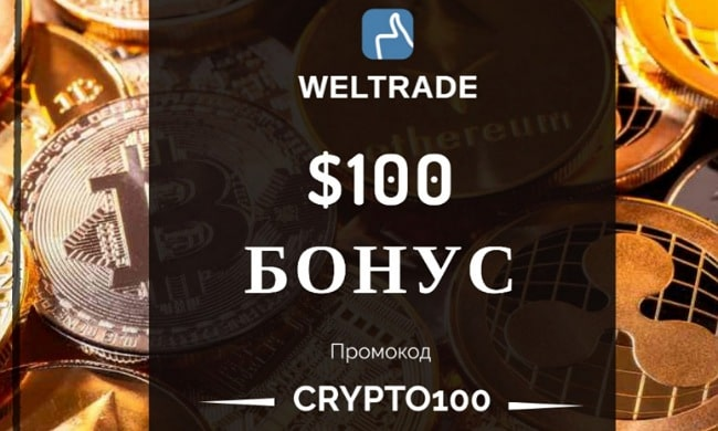 Бонус 100 на крипто-счёт